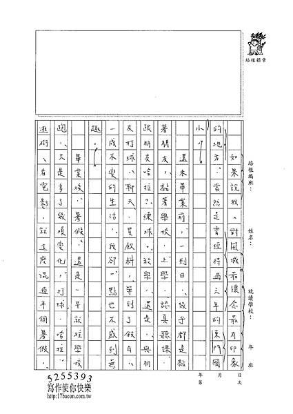 101WG107陳冠樺 (3)