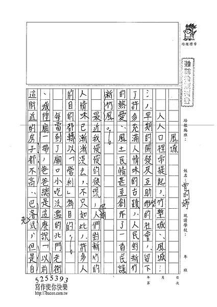 101WG107曾昀婷 (1)