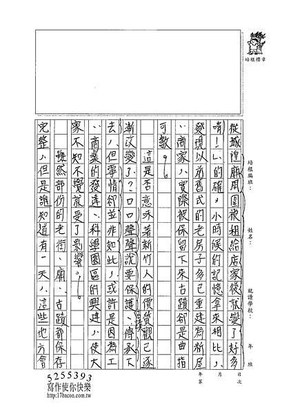 101WG107曾昀婷 (2)