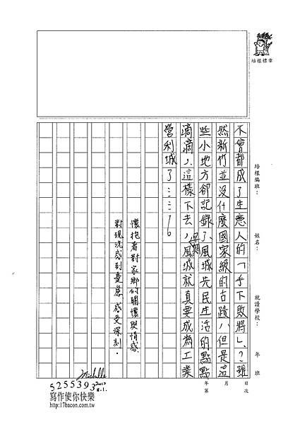 101WG107曾昀婷 (3)