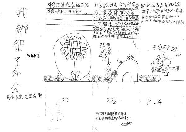 101RW06王于瑄 (1)
