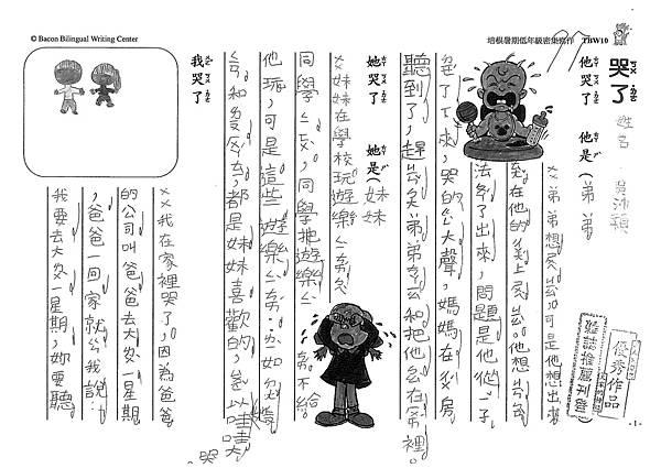101TBW10吳沛穎 (1)