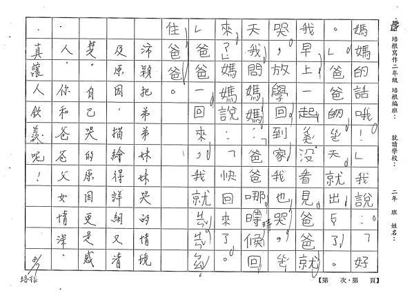 101TBW10吳沛穎 (2)