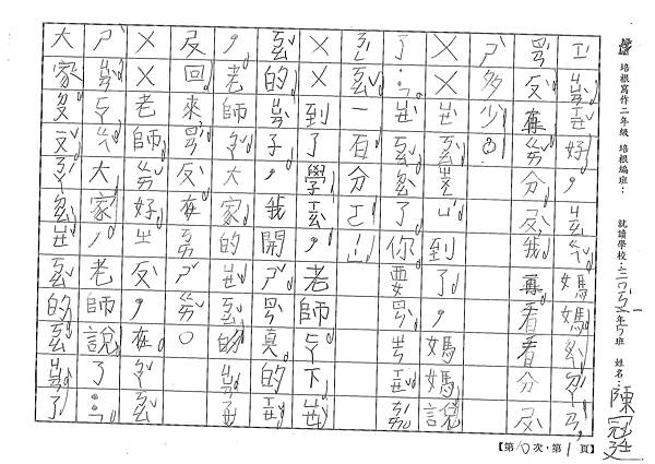 101TBW10陳冠廷 (2)