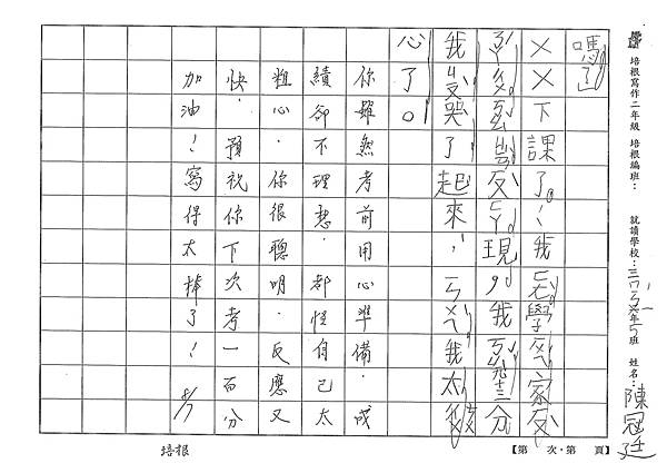 101TBW10陳冠廷 (3)