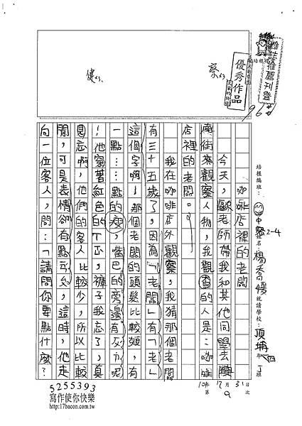 101TMW09楊喬媛 (1)