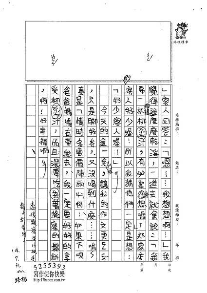 101TMW09楊喬媛 (2)