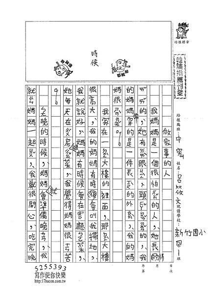 101TMW10呂筱文 (1)