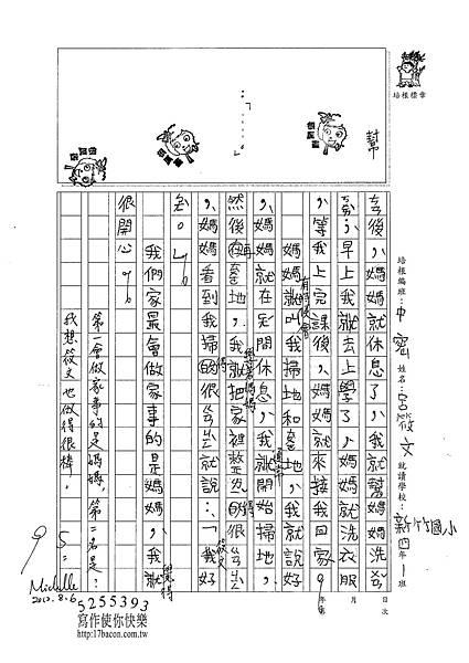 101TMW10呂筱文 (2)