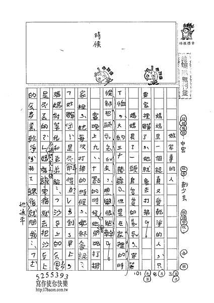 101TMW彭少玄 (1)
