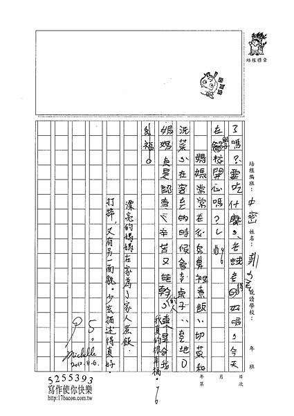 101TMW彭少玄 (2)
