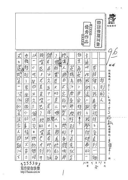 101TSW09李尚耘 (1)
