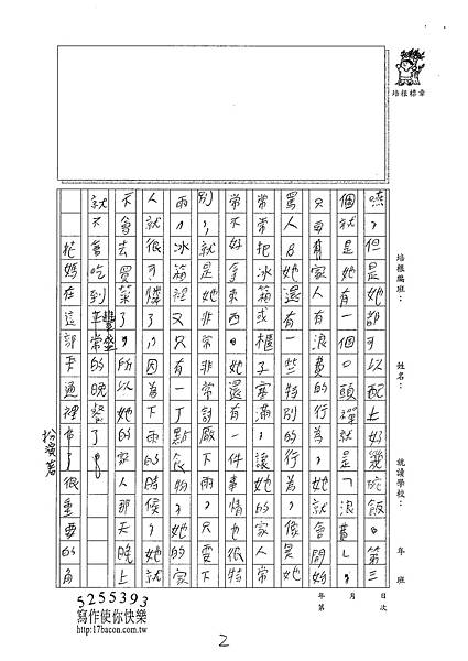 101TSW09李尚耘 (2)
