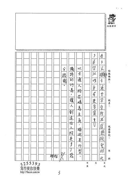 101TSW09李尚耘 (3)