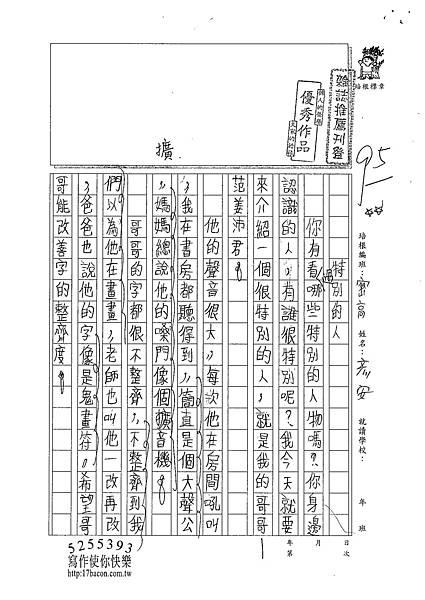 101TSW09范姜彥安 (1)