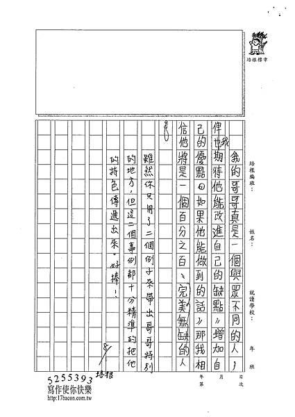 101TSW09范姜彥安 (2)