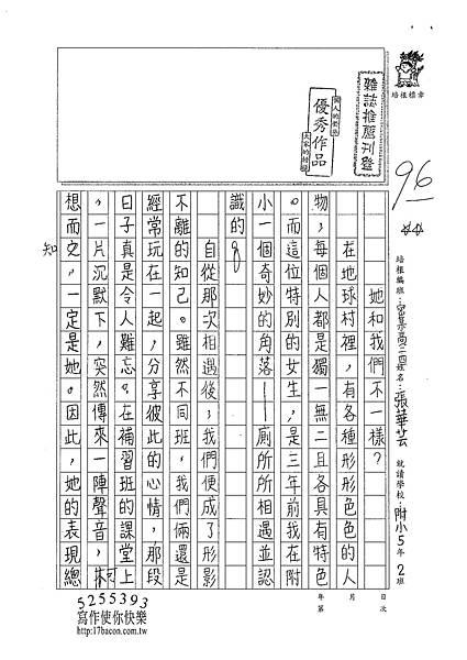 101TSW09張華芸 (1)