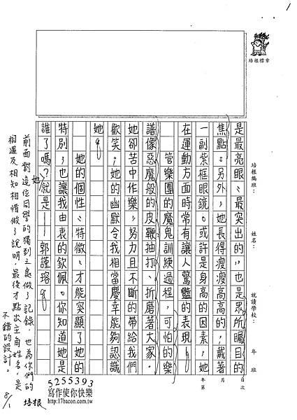 101TSW09張華芸 (2)