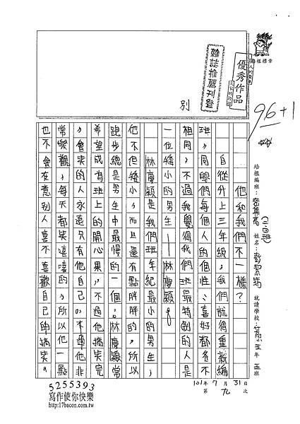 101TSW09彭絜筠 (1)