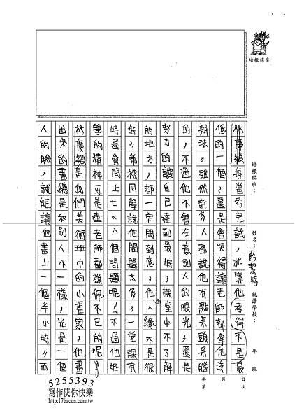 101TSW09彭絜筠 (2)