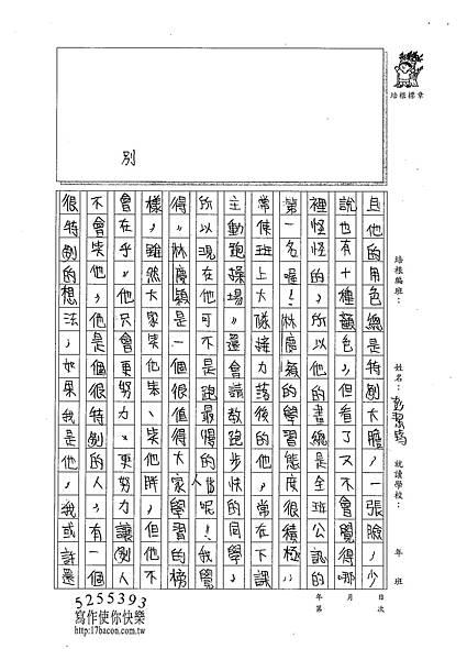 101TSW09彭絜筠 (3)