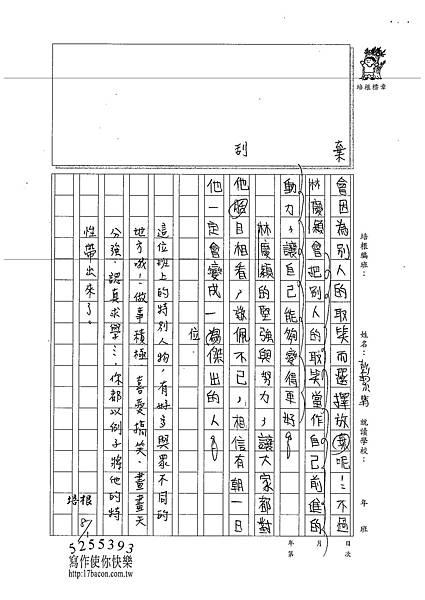 101TSW09彭絜筠 (4)