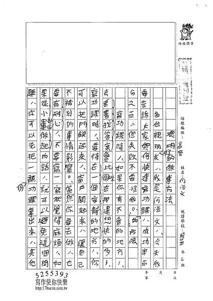 101TSW10何浩文 (1)