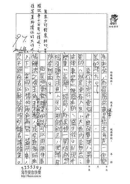 101TSW10黃少均 (2)