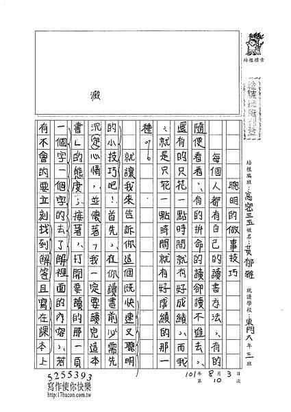101TSW10黃郁雅 (1)