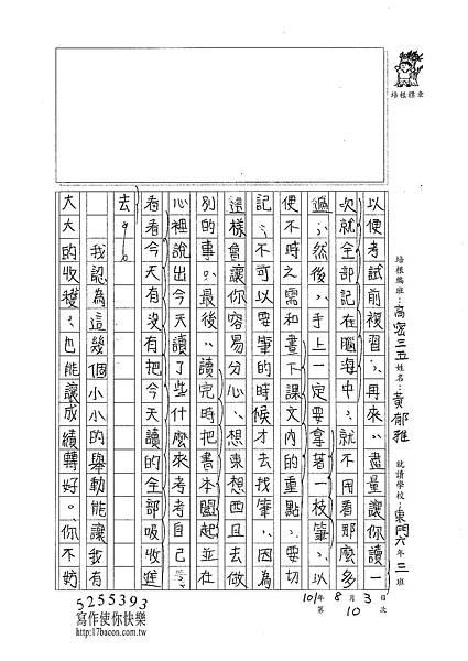101TSW10黃郁雅 (2)
