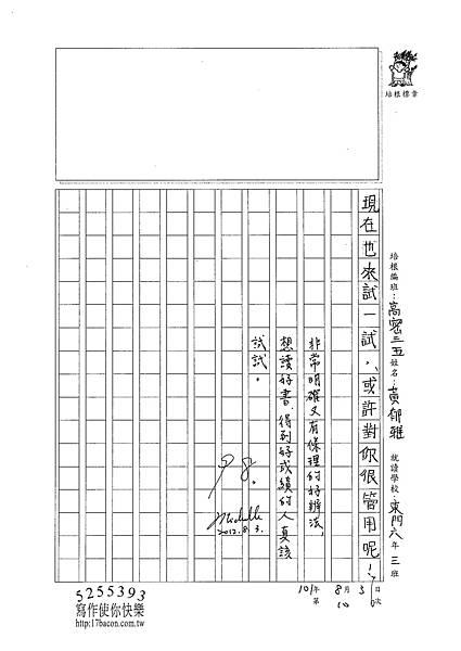101TSW10黃郁雅 (3)