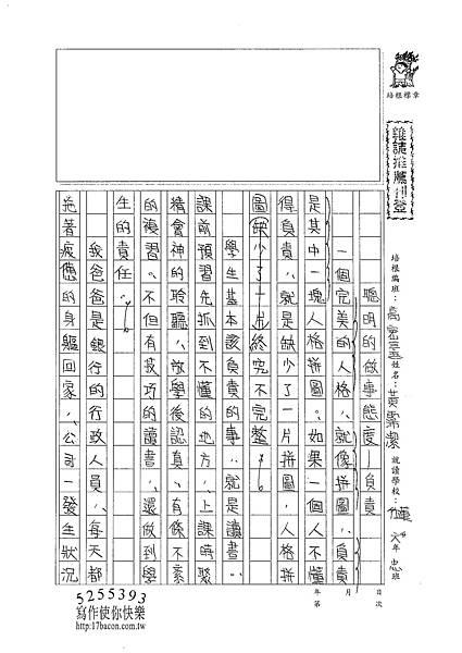 101TSW10黃霈潔 (1)