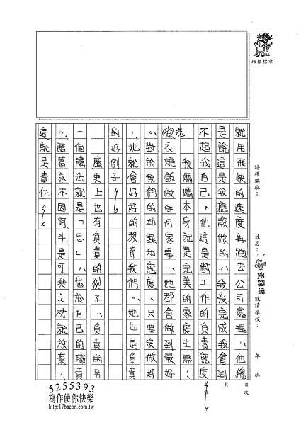 101TSW10黃霈潔 (2)