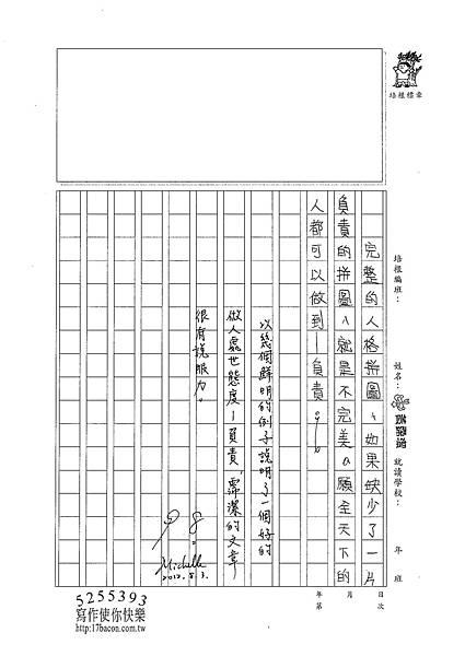 101TSW10黃霈潔 (3)