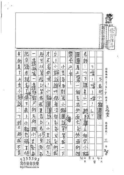 101W3108方怡雯 (1)