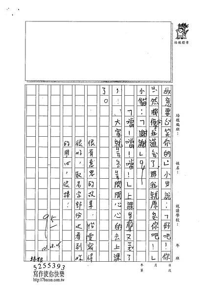 101W3108方怡雯 (2)