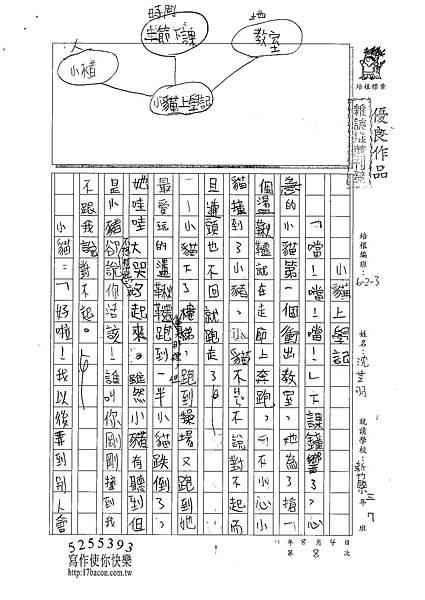 101W3108沈芝羽 (1)