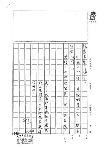 101W3108沈芝羽 (2)