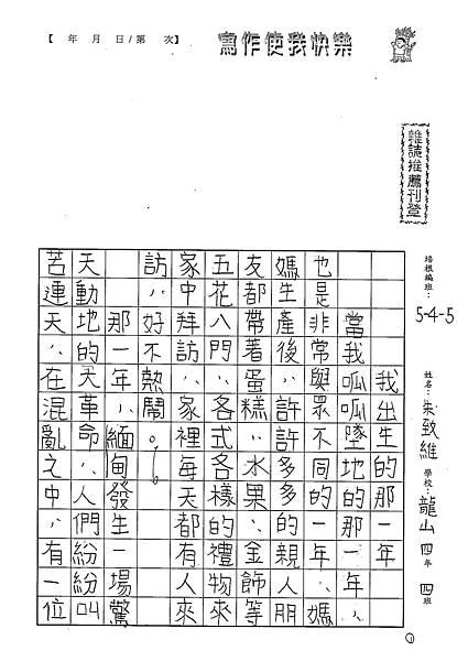 101W5108朱致維 (1)