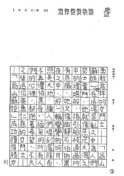 101W5108朱致維 (2)