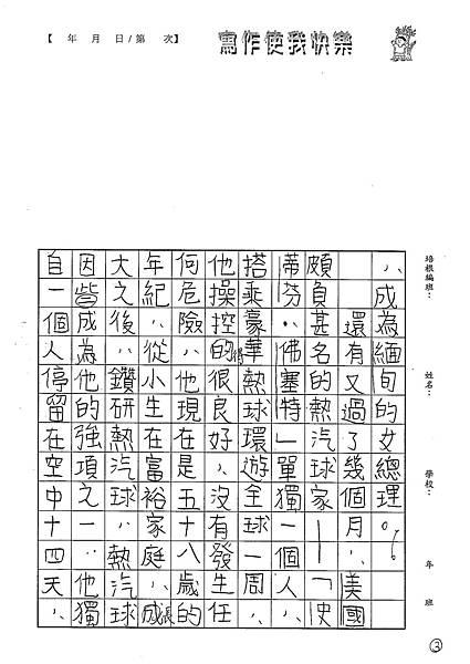 101W5108朱致維 (3)