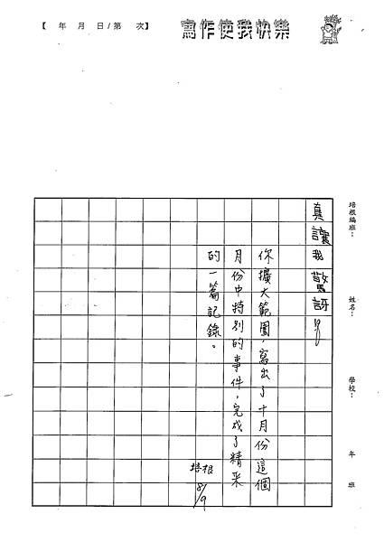 101W5108余致勳 (3)
