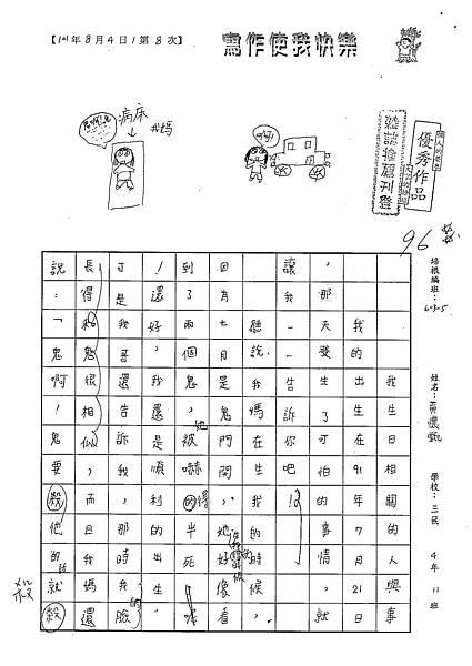 101W5108黃懷甄 (1)