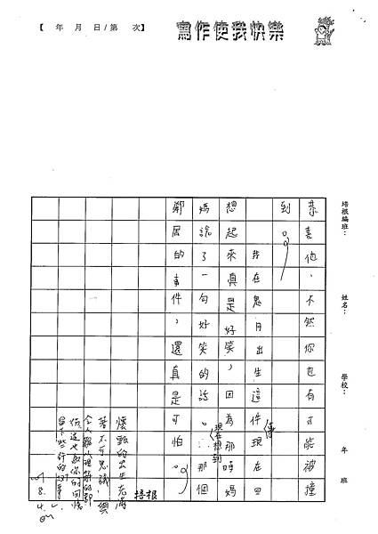 101W5108黃懷甄 (3)