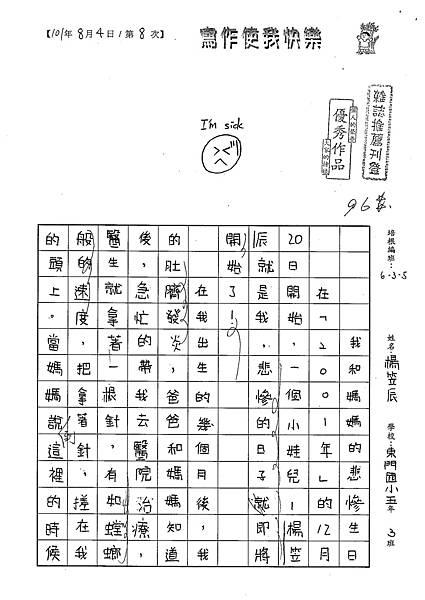 101W5108楊笠辰 (1)