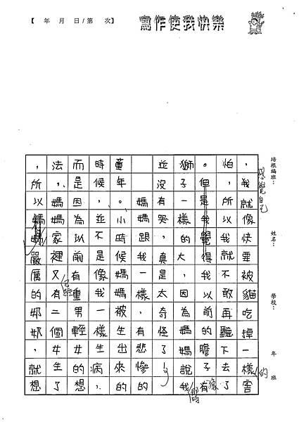 101W5108楊笠辰 (2)