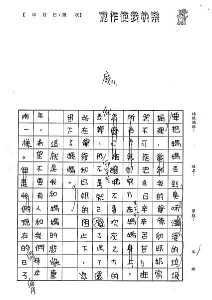 101W5108楊笠辰 (3)