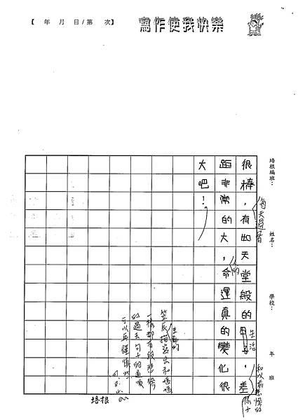 101W5108楊笠辰 (4)