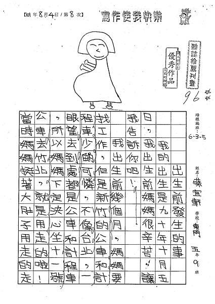 101W5108蔡宜軒 (1)
