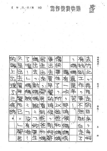 101W5108蔡宜軒 (2)